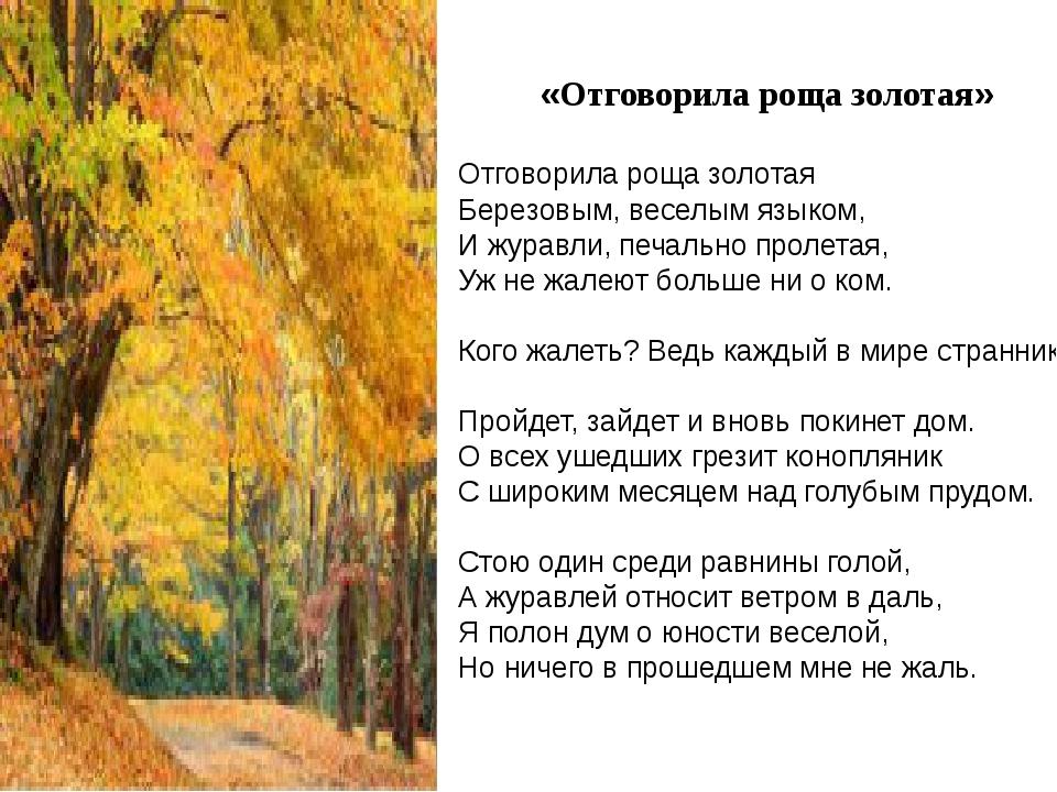 «Отговорила роща золотая» Отговорила роща золотая Березовым, веселым языком...