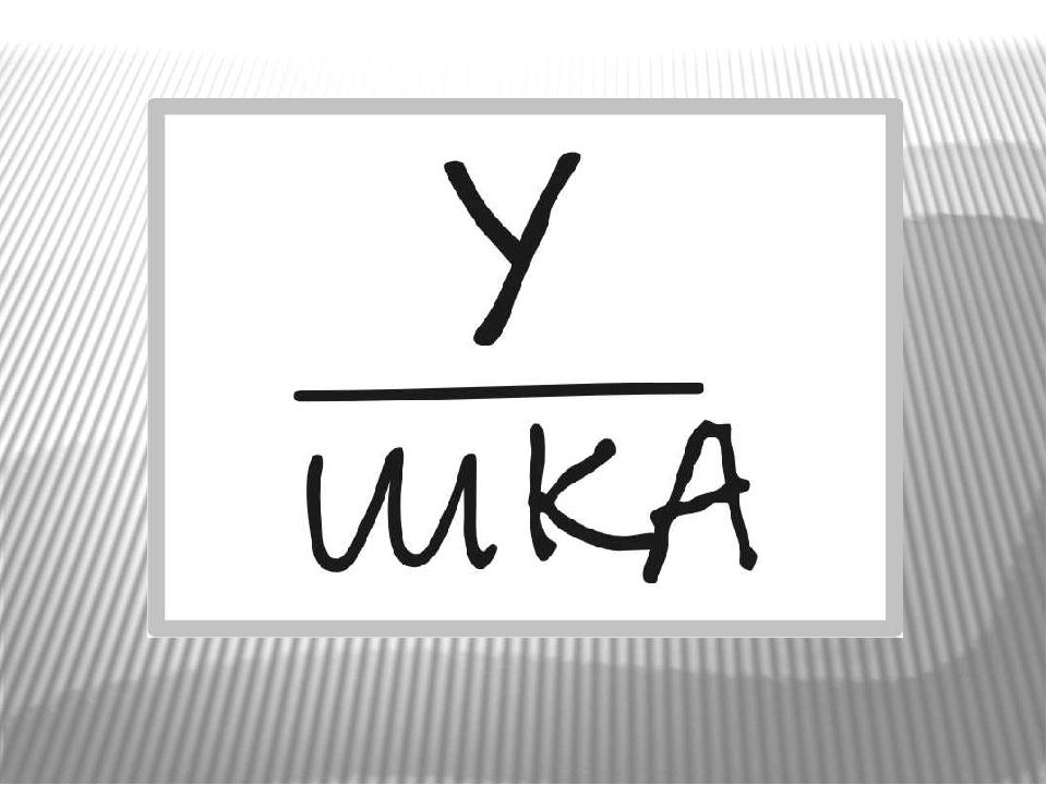 """Презентация по математике """"викторина. ребусы в картинках"""" - ."""
