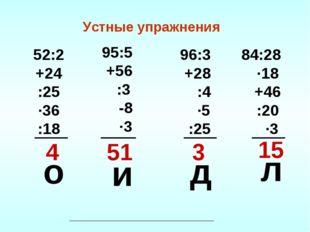 Устные упражнения 52:2 +24 :25 ·36 :18 95:5 +56 :3 -8 ·3 96:3 +28 :4 ·5 :25 8