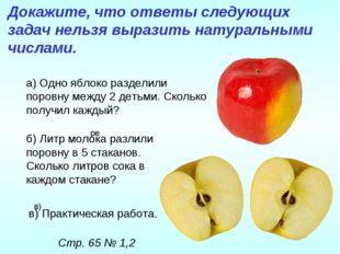 ре а) Одно яблоко разделили поровну между 2 детьми. Сколько получил каждый?