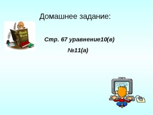 Домашнее задание: Стр. 67 уравнение10(в) №11(а)