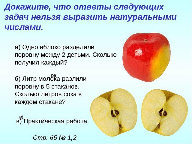 ре а) Одно яблоко разделили поровну между 2 детьми. Сколько получил каждый?...