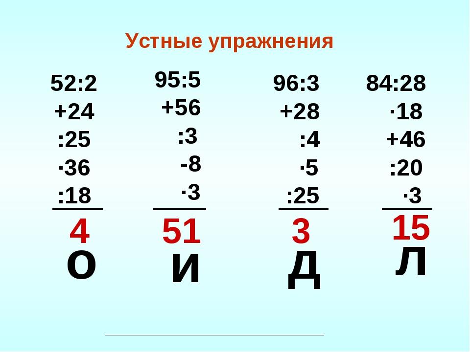Устные упражнения 52:2 +24 :25 ·36 :18 95:5 +56 :3 -8 ·3 96:3 +28 :4 ·5 :25 8...