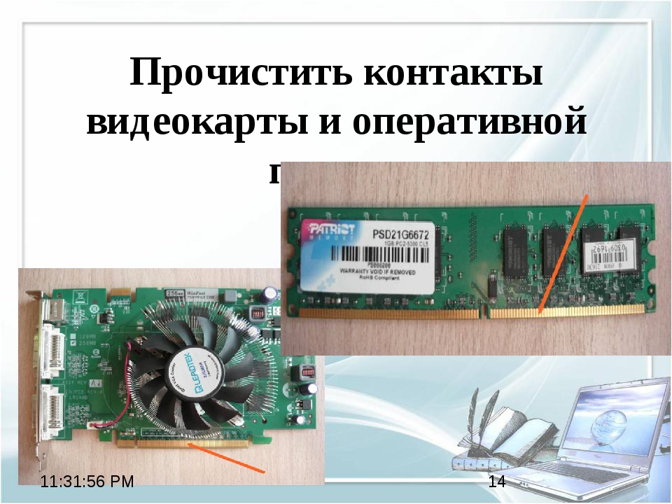Прочистить контакты видеокарты и оперативной памяти