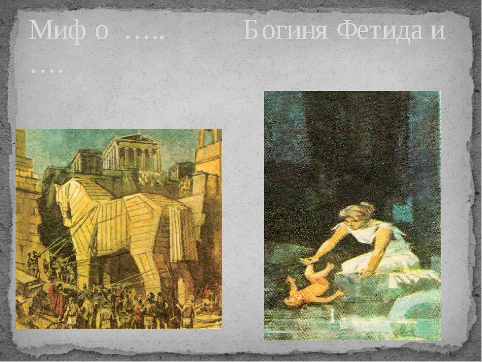 Миф о ….. Богиня Фетида и ….