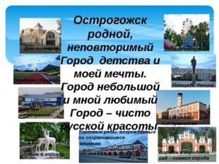 Острогожск родной, неповторимый Город детства и моей мечты. Город небольшой и