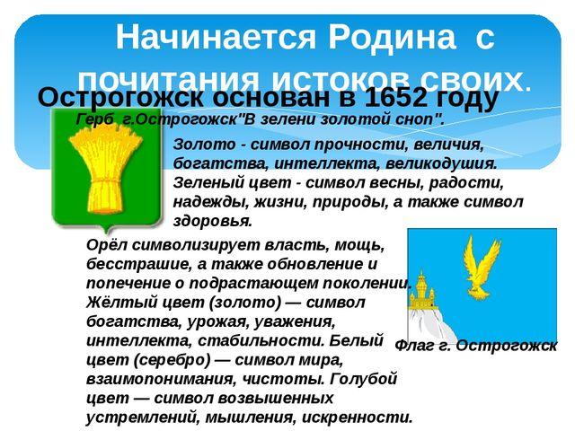 """Начинается Родина с почитания истоков своих. Герб г.Острогожск""""В зелени золот..."""