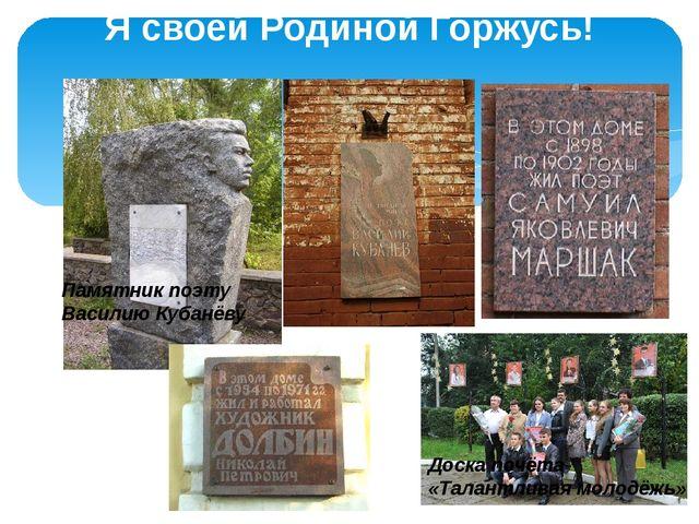 Я своей Родиной Горжусь! Памятник поэту Василию Кубанёву Доска почёта «Талант...