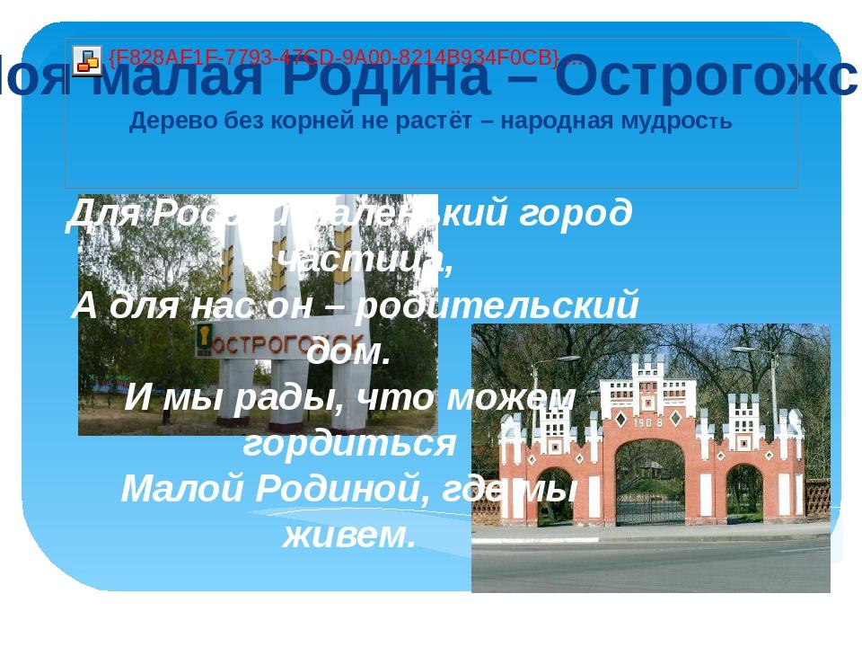 Для России маленький город – частица, А для нас он – родительский дом. И мы...