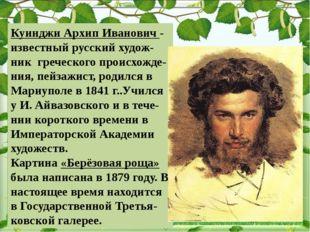 Куинджи Архип Иванович - известный русский худож-ник греческого происхожде-ни