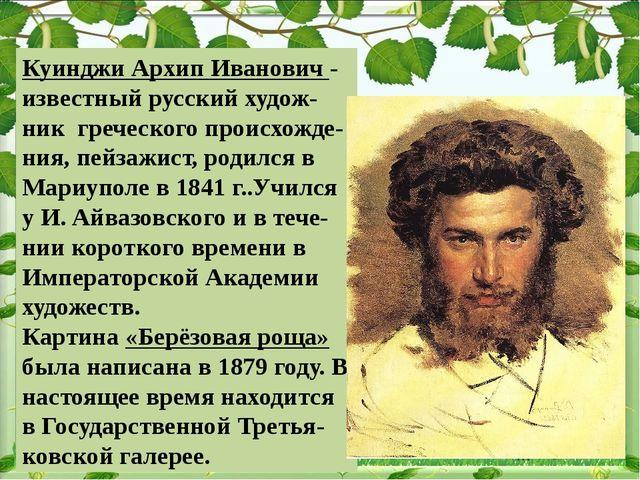 Куинджи Архип Иванович - известный русский худож-ник греческого происхожде-ни...