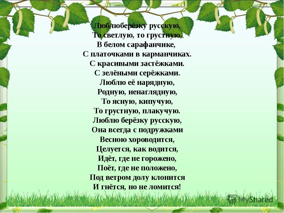 Люблюберёзку русскую, То светлую, то грустную, В белом сарафанчике, С платочк...