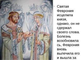 Святая Феврония исцелила князя, однако, он не сдержал своего слова. Болезнь в