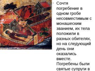 Сочтя погребение в одном гробе несовместимым с монашеским званием, их тела по