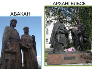 АБАКАН АРХАНГЕЛЬСК