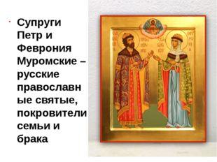 Супруги Петр и Феврония Муромские – русские православные святые, покровители