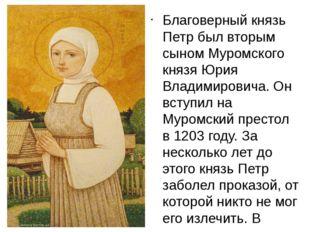 Благоверный князь Петр был вторым сыном Муромского князя Юрия Владимировича.
