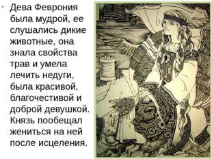 Дева Феврония была мудрой, ее слушались дикие животные, она знала свойства тр