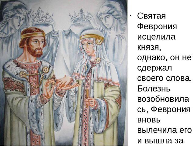Святая Феврония исцелила князя, однако, он не сдержал своего слова. Болезнь в...