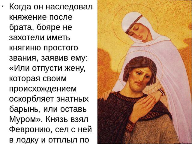 Когда он наследовал княжение после брата, бояре не захотели иметь княгиню про...