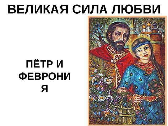 ПЁТР И ФЕВРОНИЯ ВЕЛИКАЯ СИЛА ЛЮБВИ