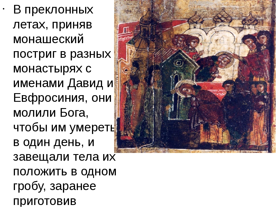 В преклонных летах, приняв монашеский постриг в разных монастырях с именами Д...