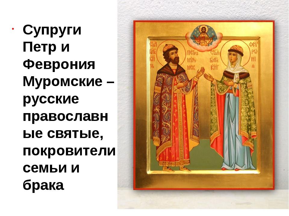 Супруги Петр и Феврония Муромские – русские православные святые, покровители...