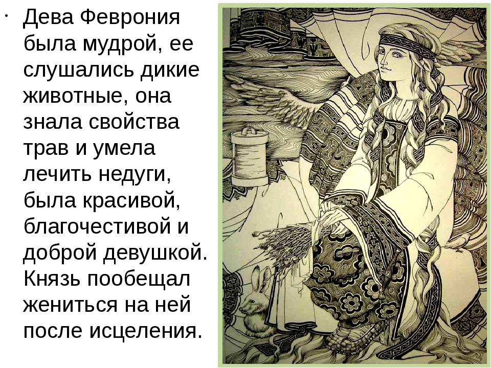 Дева Феврония была мудрой, ее слушались дикие животные, она знала свойства тр...