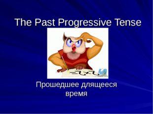 The Past Progressive Tense Прошедшее длящееся время