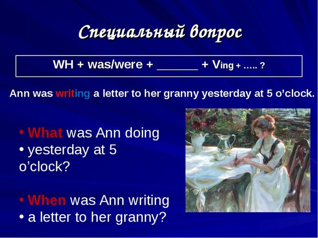 Специальный вопрос Ann was writing a letter to her granny yesterday at 5 o'cl...