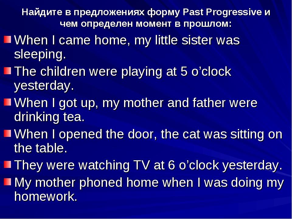 Найдите в предложениях форму Past Progressive и чем определен момент в прошло...