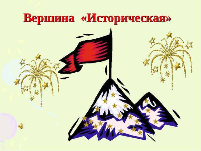 Вершина «Историческая»