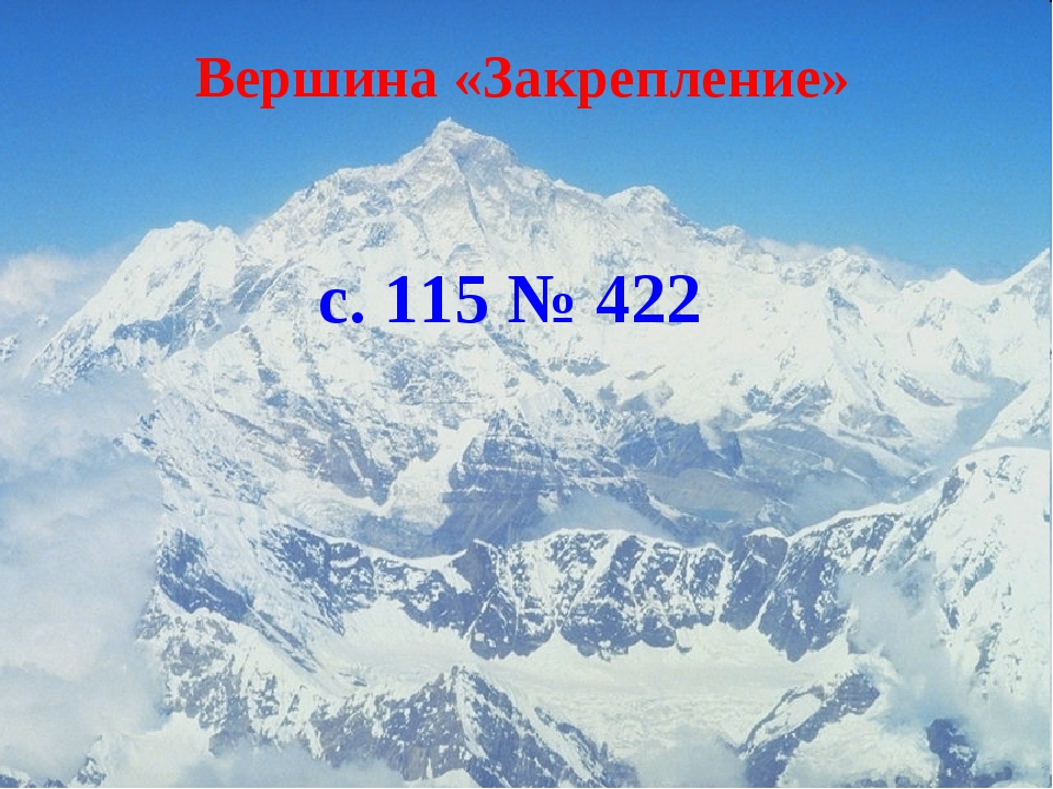 Вершина «Закрепление» с. 115 № 422