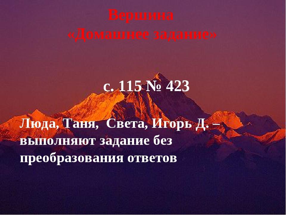 Вершина «Домашнее задание» c. 115 № 423 Люда, Таня, Света, Игорь Д. – выполня...