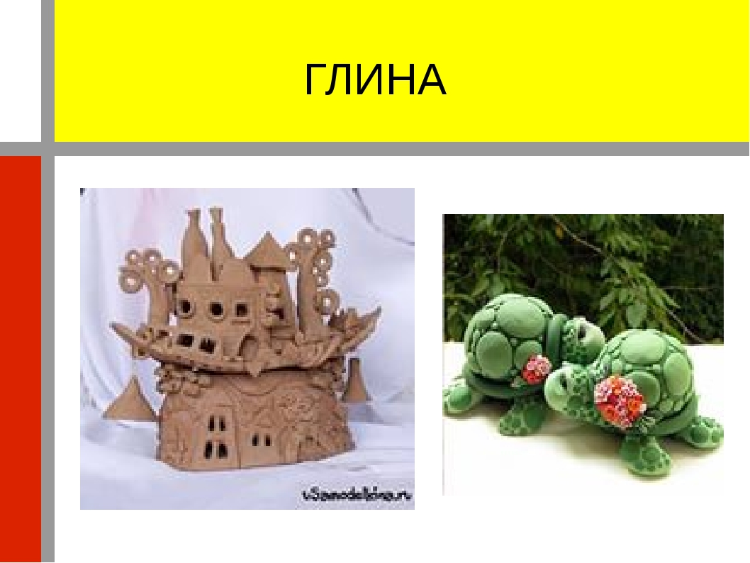 ГЛИНА