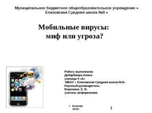 Мобильные вирусы: миф или угроза? Муниципальное бюджетное общеобразовательное