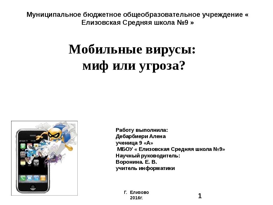 Мобильные вирусы: миф или угроза? Муниципальное бюджетное общеобразовательное...