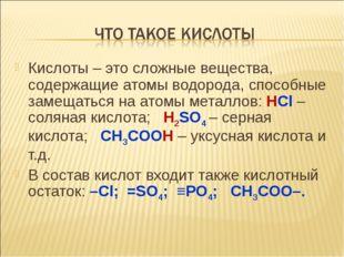 Кислоты – это сложные вещества, содержащие атомы водорода, способные замещать