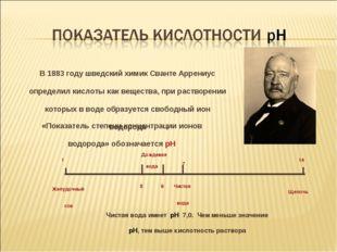 В 1883 году шведский химик Сванте Аррениус определил кислоты как вещества, пр