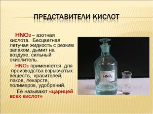 HNO3 – азотная кислота. Бесцветная летучая жидкость с резким запахом, дымит