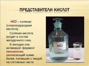 HCl – соляная (хлороводородная кислота). Соляная кислота входит в состав жел
