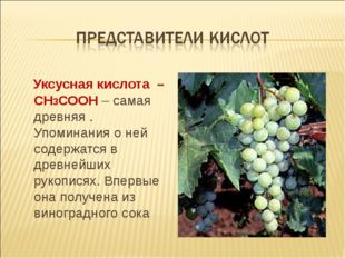 Уксусная кислота – СН3СООН – самая древняя . Упоминания о ней содержатся в д