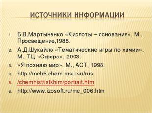 Б.В.Мартыненко «Кислоты – основания». М., Просвещение,1988. А.Д.Шукайло «Тема