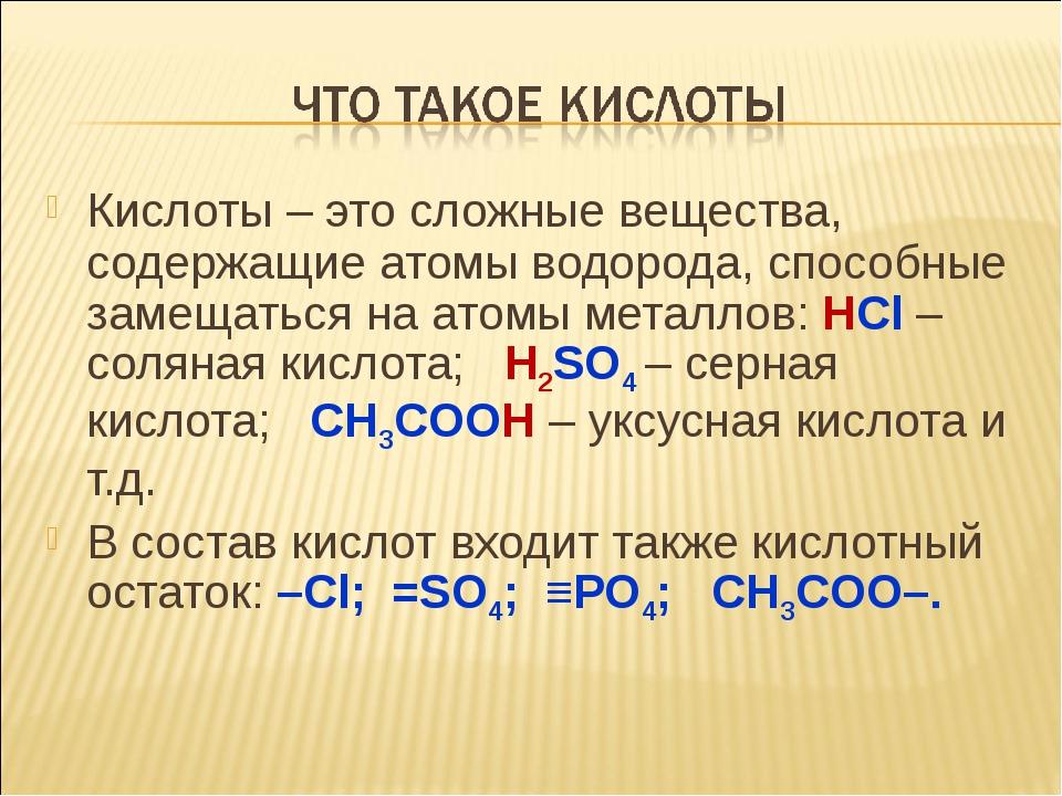 Кислоты – это сложные вещества, содержащие атомы водорода, способные замещать...
