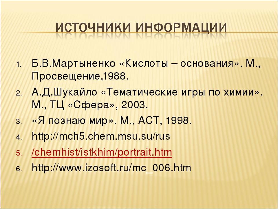 Б.В.Мартыненко «Кислоты – основания». М., Просвещение,1988. А.Д.Шукайло «Тема...