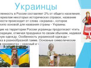 Украинцы Их численность в России составляет 2% от общего населения. По матери