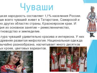 Чуваши Чувашкая народность составляет 1,1% населения России. Больше всего чув