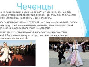 Чеченцы Чеченцев на территории России около 0,9% от всего населения. Это одна