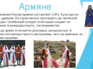 Армяне В населении России армяне составляют 0,8%. Культура их очень древняя.