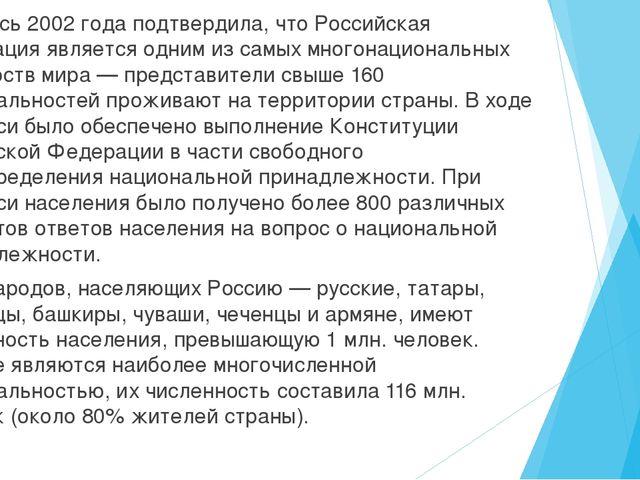 Перепись 2002 года подтвердила, что Российская Федерация является одним из с...